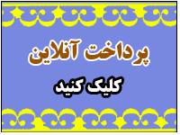 محفل عاشقان ثارالله  علیه السلام  پرداخت آنلاین
